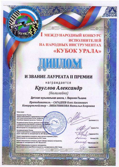 МБУ ДО Детская музыкальная школа  Диплом лауреата ii степени