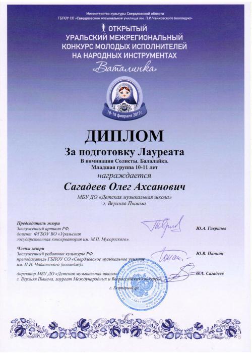 МБУ ДО Детская музыкальная школа  Диплом за подготовку лауреата