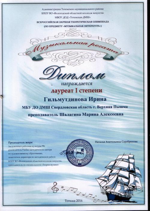 МБУ ДО Детская музыкальная школа  Диплом лауреата 1 степени