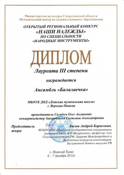 МБУ ДО Детская музыкальная школа  Диплом лауреата 3 степени