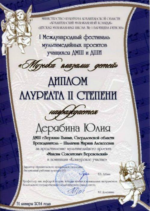 МБУ ДО Детская музыкальная школа  Диплом лауреата 2 степени